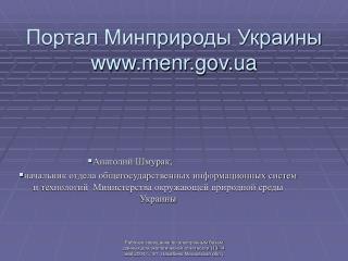 Портал Минприроды Украины  menr.ua