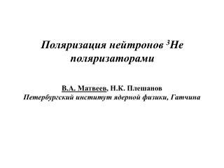 В.А. Матвеев , Н.К. Плешанов Петербургский институт ядерной физики, Гатчина