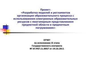 ОТЧЕТ  по исполнению  II  этапа  Государственного контракта № 07.Р07.11.0057 от 19.10.2011