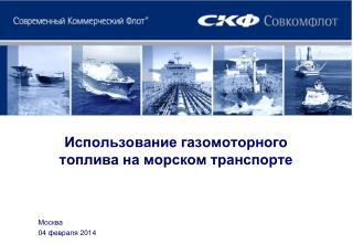 Использование газомоторного        топлива на морском транспорте