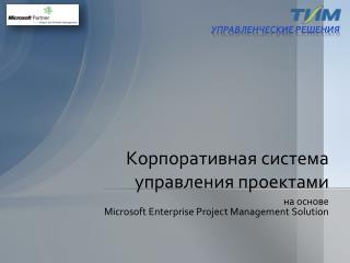 Корпоративная система управления проектами