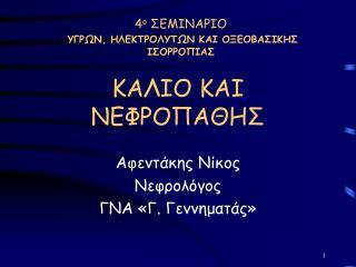 ΚΑΛΙΟ ΚΑΙ ΝΕΦΡΟΠΑΘ H Σ