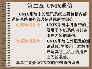 第二章   UNIX 通信