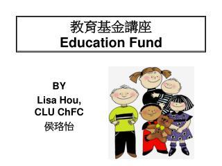 教育基金講座 Education Fund