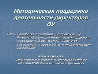 Методическая поддержка деятельности директоров ОУ