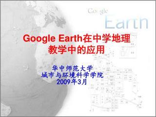 Google Earth 在中学地理 教学中的应用