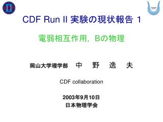 CDF Run II  実験の現状報告 1 電弱相互作用 , B の物理