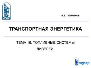 ТРАНСПОРТНАЯ ЭНЕРГЕТИКА