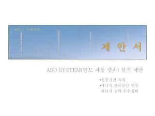 ASD SYSTEM
