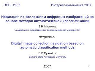 E . V. Myasnikov