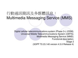 ????????????? Multimedia Messaging Service (MMS)