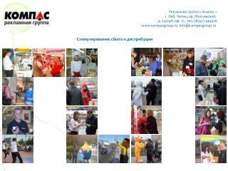 Рекламная группа « Компас » г. Наб. Челны, пр. Московский,  д. 54/24А, оф. 17,  тел. (8552) 444476