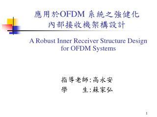 應用於 OFDM  系統之強健化 內部接收機架構設計