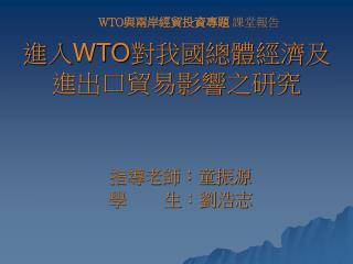 進入 WTO 對我國總體經濟及進出口貿易影響之研究