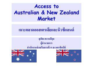 Access to  Australian & New Zealand Market