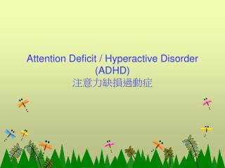 Attention Deficit / Hyperactive Disorder (ADHD) 注意力缺損過動症