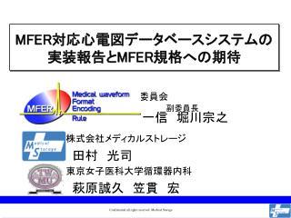 MFER 対応心電図データベースシステムの 実装報告と MFER 規格への期待