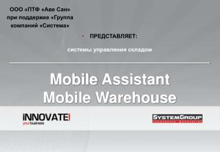 системы управления складом  ________________________________________ Mobile Assistant