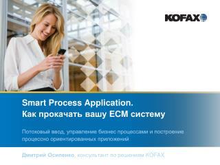 Smart Process Application.  Как прокачать вашу  ECM  систему