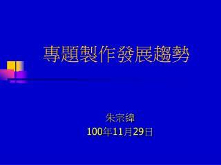 朱宗緯 100 年 11 月 29 日