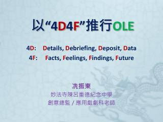 """以 """"4 D 4 F """" 推行 OLE"""