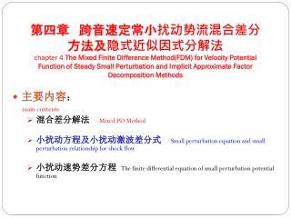 主要内容 :       main contents 混合差分解法       Mixed PD Method