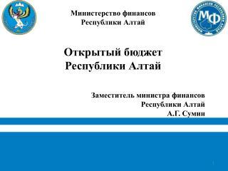 Министерство финансов  Республики Алтай Открытый бюджет  Республики Алтай