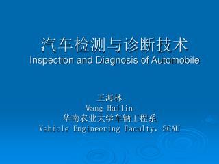 汽车检测与诊断技术 Inspection and Diagnosis of Automobile