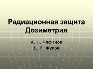 Радиационная защита Дозиметрия