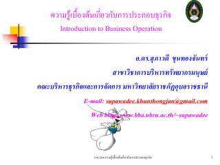 ความรู้เบื้องต้นเกี่ยวกับการประกอบธุรกิจ Introduction to Business Operation