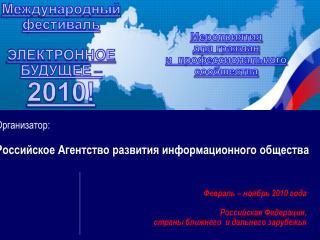 Организатор : Российское Агентство развития информационного общества