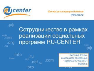 Сотрудничество в рамках реализации социальных программ  RU-CENTER