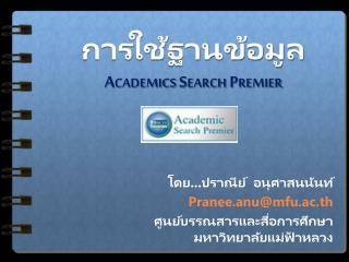การใช้ฐานข้อมูล Academics Search Premier