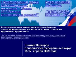 8-ая межрегиональная научно-практическая конференция