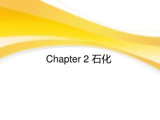 Chapter  2 石化