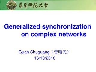 Generalized synchronization         on complex networks