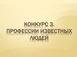 Конкурс 3.  Профессии известных людей