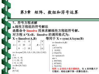 第3章   矩阵、数组和符号运算