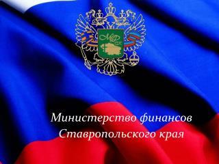 Министерство финансов Ставропольского края