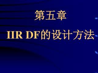 第五章 IIR DF 的设计方法
