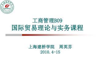 工商管理 B09 国际贸易理论与实务课程