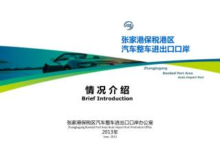 张家港保税区汽车整车进出口口岸办公室 Zhangjiagang Bonded Port Area Auto Import Port Promotion Office 2013 年