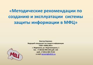 « Методические рекомендации по созданию и эксплуатации  системы защиты информации в МФЦ»