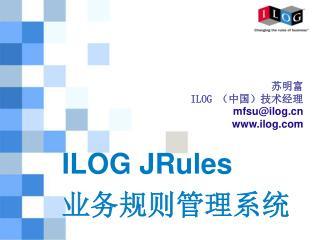 ILOG JRules  业务规则管理系统