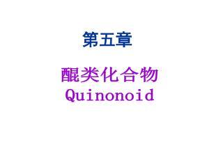 醌类化合物 Quinonoid