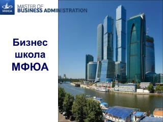 Бизнес школа  МФЮА