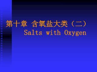 第十章 含氧盐大类(二)  Salts with Oxygen
