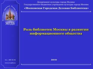 «Московская Городская Деловая Библиотека»