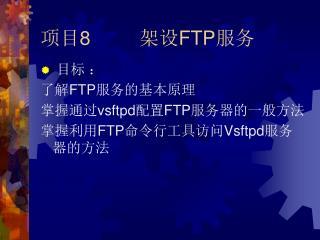 项目 8          架设 FTP 服务