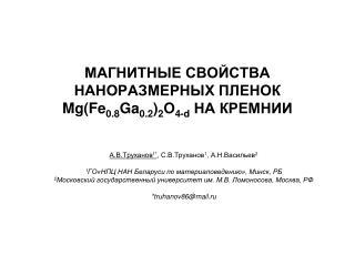 МАГНИТНЫЕ СВОЙСТВА НАНОРАЗМЕРНЫХ ПЛЕНОК Mg(Fe 0.8 Ga 0.2 ) 2 O 4-d НА КРЕМНИИ